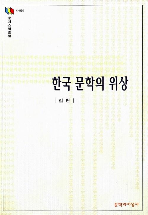 한국문학의 위상