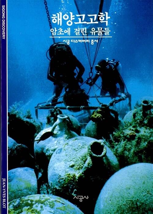 해양고고학: 암초에 걸린 유물들