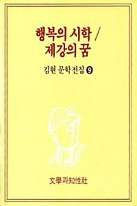 행복의 시학 / 제강의 꿈