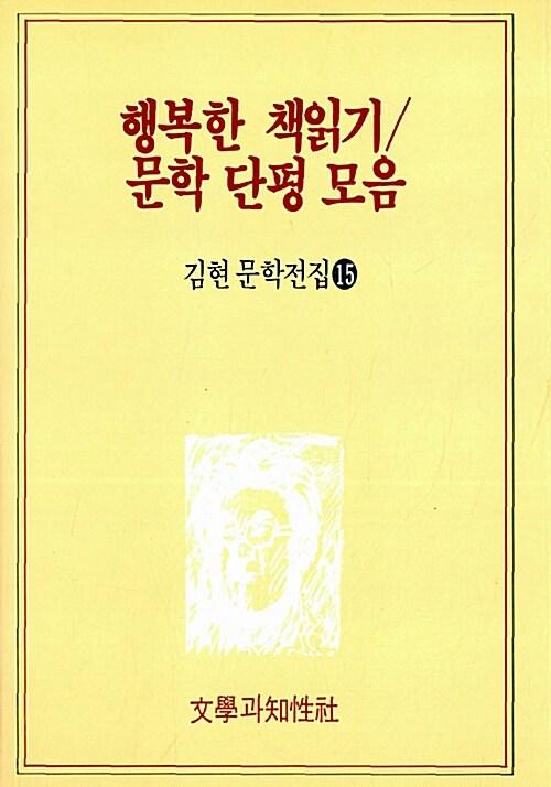 행복한 책읽기 / 문학 단평 모음