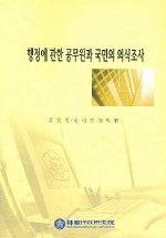 행정에 관한 공무원과 국민의 의식조사