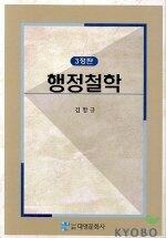 행정철학 3정판