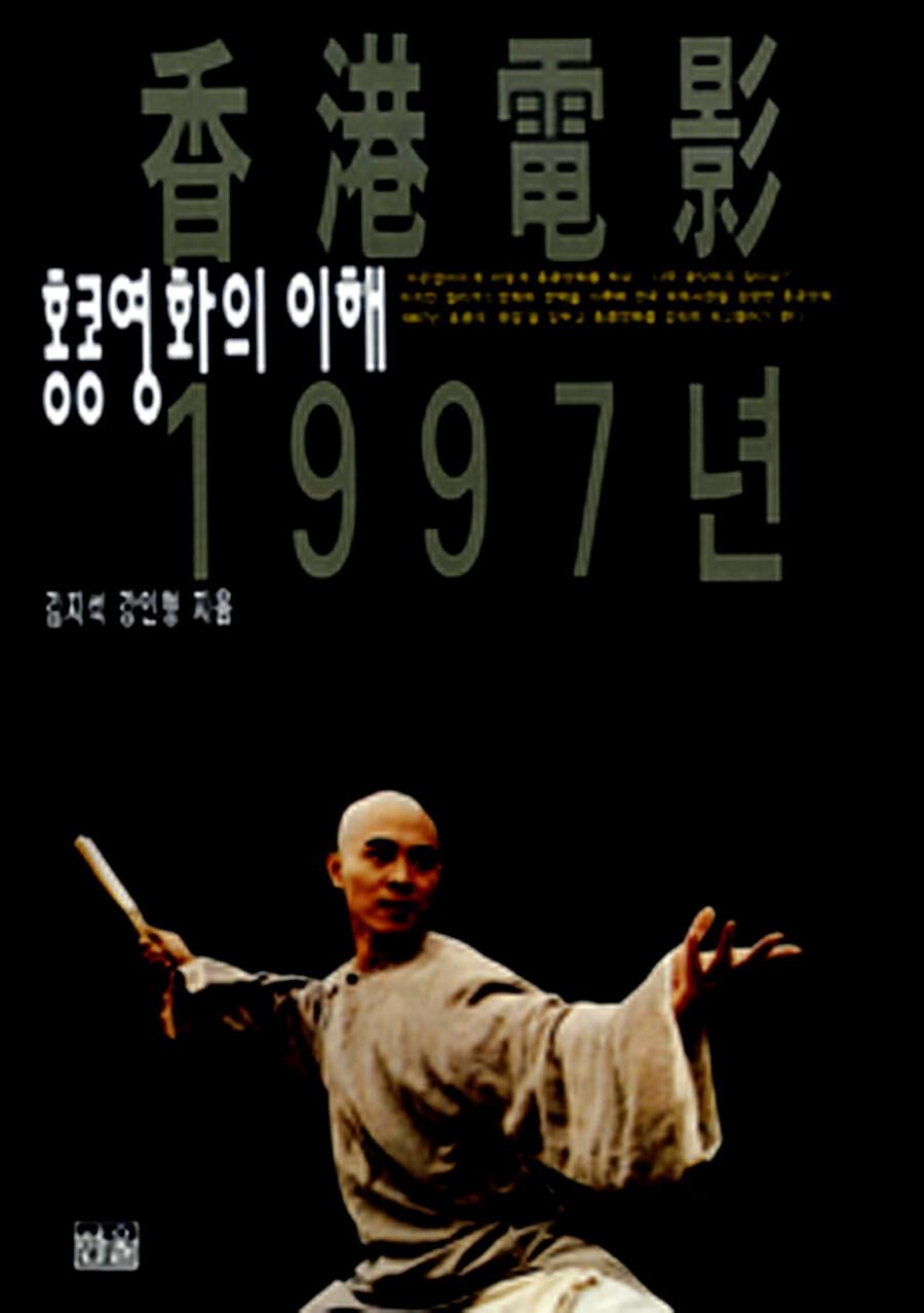 香港電影 1997년 : 홍콩영화의 이해