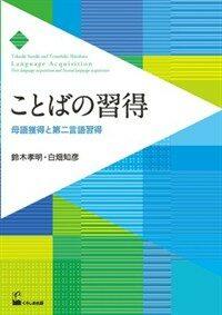 ことばの習得 : 母語獲得と第二言語習得