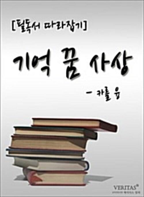 [필독서 따라잡기] 기억 꿈 사상(카를 융)