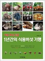 [중고] 야생 버섯 도감