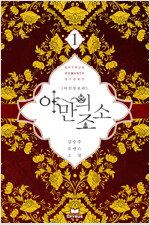 [세트] 야만의 조소 (외전증보판) (총4권/완결)