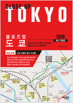 클로즈업 도쿄 (2019년 최신개정판)