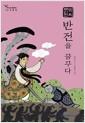 [중고] 박씨부인전 : 반전을 꿈꾸다
