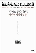하버드 문학 강의: 문학의 사회적 성찰