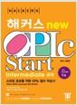 [중고] 해커스 OPIc Start Intermediate (오픽 스타트 인터미디엇) 공략