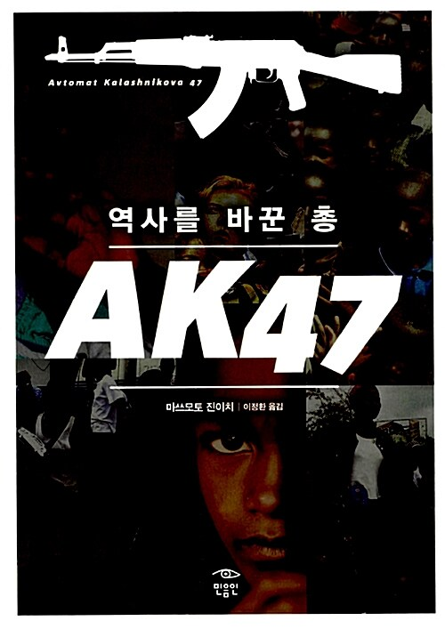 역사를 바꾼 총 AK47