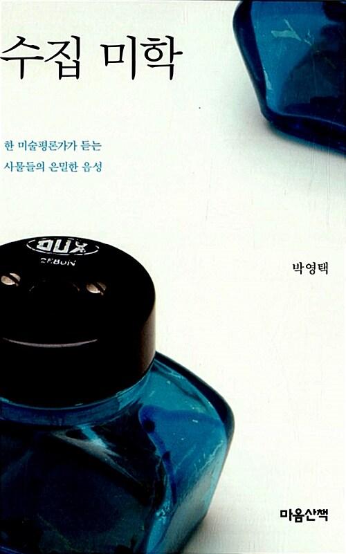 수집 미학
