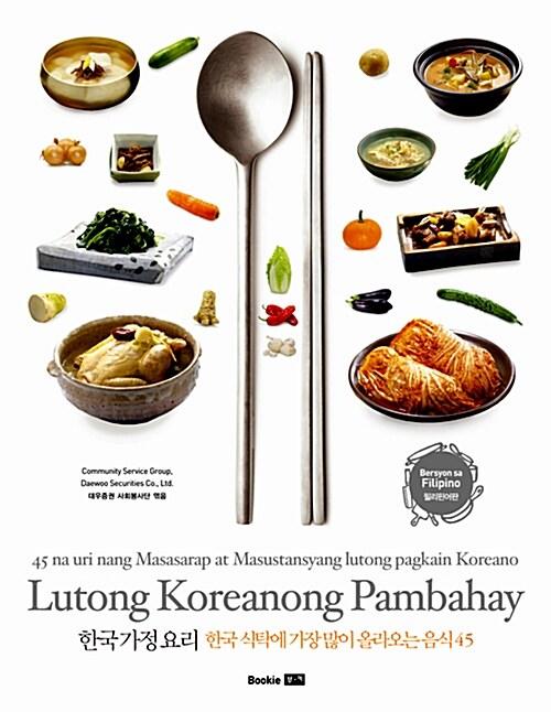 한국 가정 요리 Korean Family Foods (필리핀어판, Filipino)