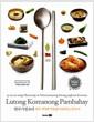 [중고] 한국 가정 요리 Korean Family Foods (필리핀어판, Filipino)
