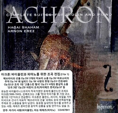 [수입] 아크론 : 바이올린과 피아노를 위한 조곡 전집