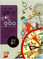 상위권수학 960 B단계 측정 : 121~180