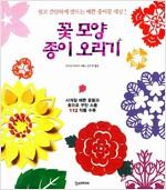 [중고] 꽃 모양 종이 오리기