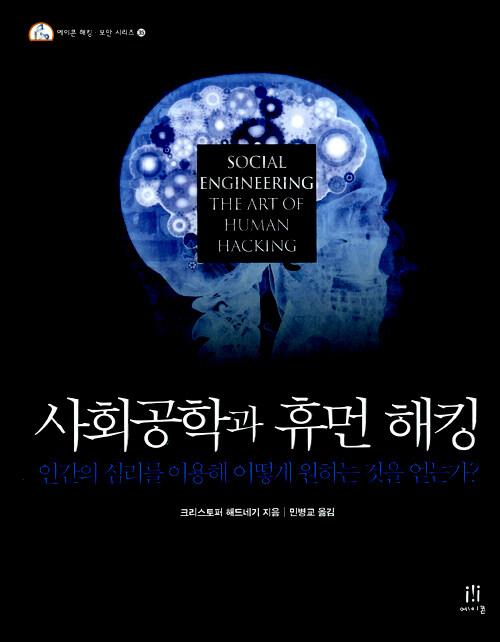 사회공학과 휴먼 해킹 : 인간의 심리를 이용해 이떻게 원하는 것을 얻는가?