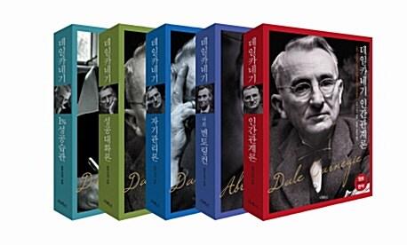 데일 카네기 한글 포켓북 시리즈 - 전5권