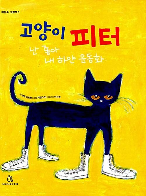 고양이 피터 : 난 좋아 내 하얀 운동화