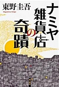 ナミヤ雜貨店の奇迹 (單行本)