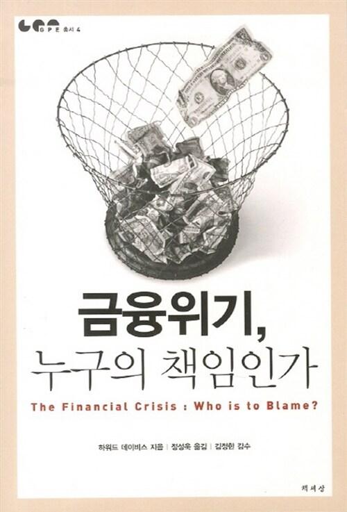 금융위기, 누구의 책임인가