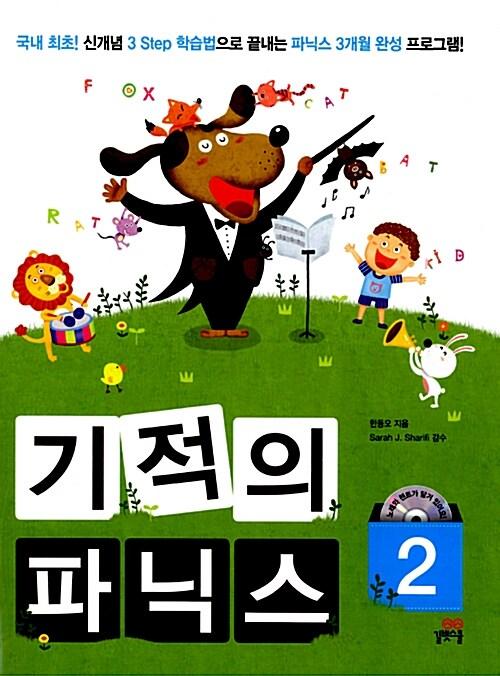 기적의 파닉스 2 (본책 + Workbook + Parents Guide + MP3 CD 1장)