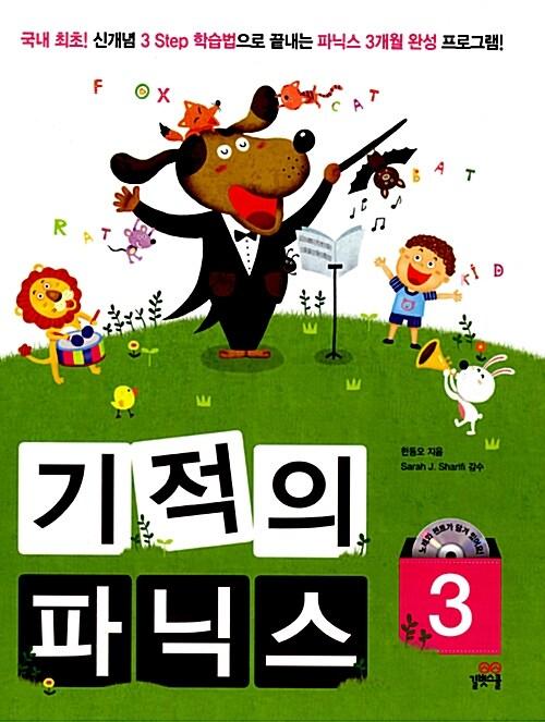 기적의 파닉스 3 (본책 + Workbook + Parents Guide + MP3 CD 1장)