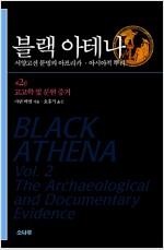 블랙 아테나 2