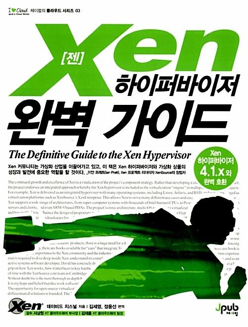 Xen(젠) 하이퍼바이저 완벽 가이드