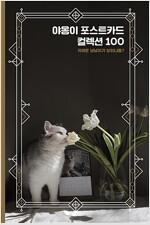 야옹이 포스트카드 컬렉션 100 : 고양이 엽서북