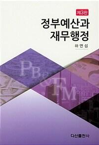 정부예산과 재무행정 / 제3판