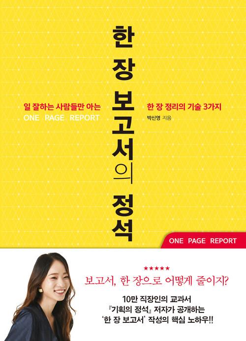 한 장 보고서의 정석 : 일 잘하는 사람들만 아는  한 장 정리의 기술 3가지