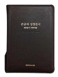 [다크브라운] 개역개정판 큰글씨 성경전서 새찬송가 NKR73BU - 중(中).합본.색인
