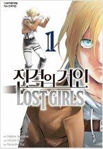 [고화질세트] 진격의 거인 LOST GIRLS (총2권/완결)