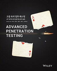고급 모의 침투 테스팅 : APT 공격과 모의 침투 테스트의 실제