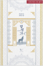 [세트] [BL] 랑영가 (총2권/완결)