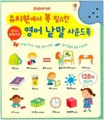 유치원에서 꼭 필요한 영어 낱말 사운드북