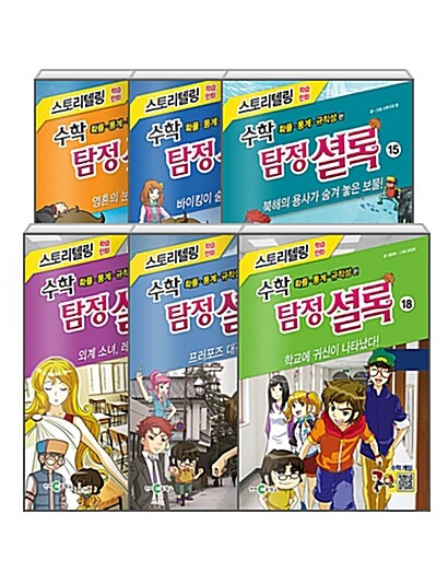 [세트] 수학 탐정 셜록 13~18 세트 - 전6권