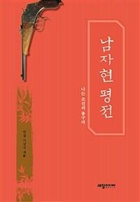 남자현 평전  : 나는 조선의 총구다