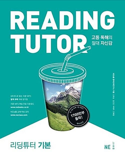 리딩튜터 Reading Tutor 기본