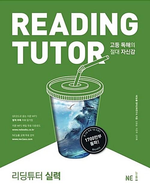 리딩튜터 Reading Tutor 실력