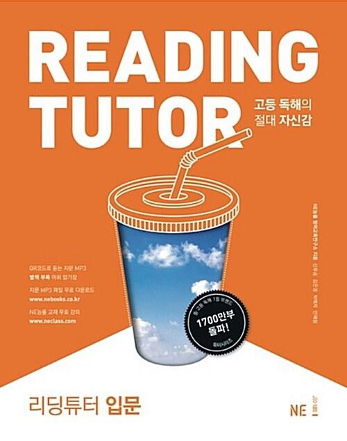 리딩튜터 Reading Tutor 입문