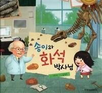 송이와 화석 박사님