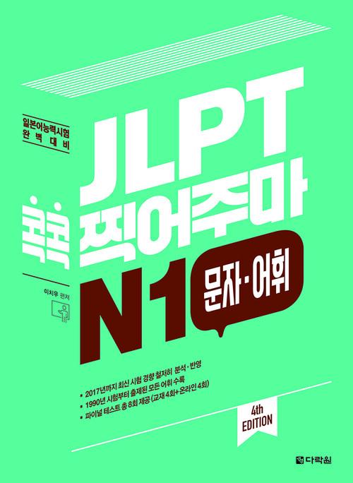 JLPT 콕콕 찍어주마 N1 문자·어휘 (4th EDITION)