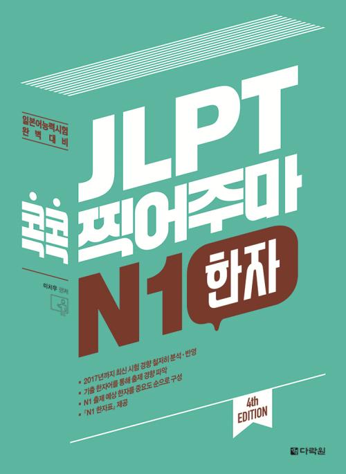 JLPT 콕콕 찍어주마 N1 한자 (4th EDITION)