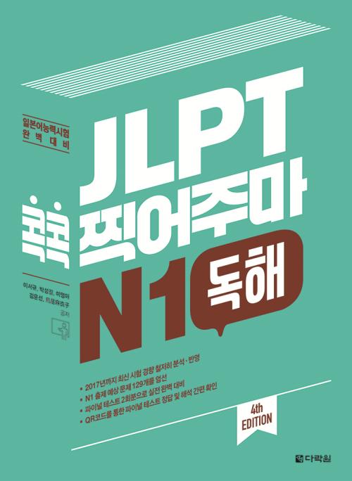 JLPT 콕콕 찍어주마 N1 독해 (4th EDITION)
