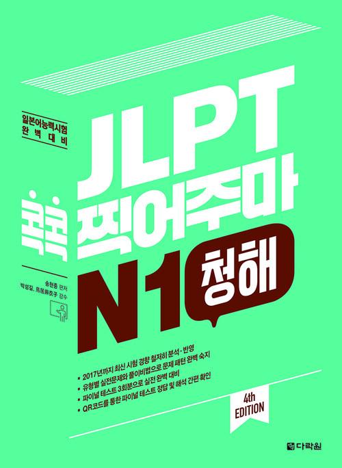 JLPT 콕콕 찍어주마 N1 청해 (4th EDITION)