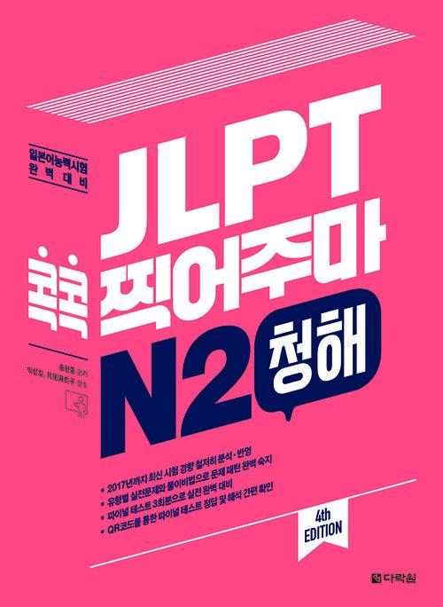 JLPT 콕콕 찍어주마 N2 청해 (4th EDITION)